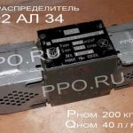 Гидрораспределитель Р102 АЛ-34