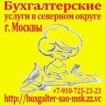 Бухгалтерское сопровождение ИП, ООО