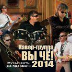 Кавер-группа на корпоратив, новый год, музыканты на новый год