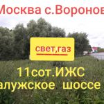 Участок ИЖС, 11 соток,  в г. Москва, с. Вороново, Калужского ш.