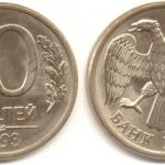 Куплю монеты 10р и 20р 1993г НЕмагнитные