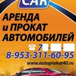 Прокат и аренда автомобилей в Калуге