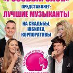 Ведущий на корпоратив в Солнечногорске, музыканты на праздник в Зелено