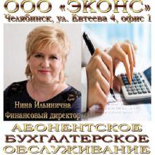 Абонентское бухгалтерское обслуживание фирм - УДАЛЁННО