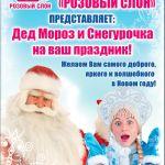 Дед Мороз и Снегурочка в Солнечногорске. Заказать Деда Мороза в Солнечногорске.