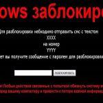 Удаление вирусов, смс-банеров вымогателей и вредоносов