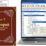 Компьютерные программы по гомеопатии Пересвет Гомеопатия, Ключ, реперториум Кента Пересвет