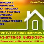 АРЕНДА / ПРОДАЖА / ПОКУПКА НЕДВИЖИМОСТИ г.РАМЕНСКОЕ МО