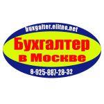 Бухгалтер ищет работу в москве и подмосковье