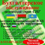 Бухгалтерские услуги вэд в москве