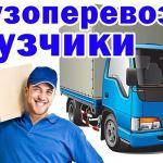 Газель с грузчиками Москва