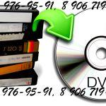 Перезапись старых видео и аудио, бобин, кинопленок 8мм на DVD,флешку