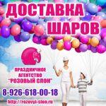 Воздушные шары в Солнечногорске. Доставка шаров в Солнечногорске.