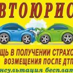 Юридическая помощь при ДТП.