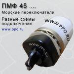 ПМВФ-224466-Д137 М3 - переключатель