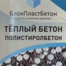 Пенобетонные блоки D 500, D 600, D 700 собственное производство