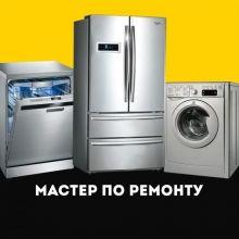 Ремонт стиральных машин,  посудомоечных машин,  холодильников  в  Твер