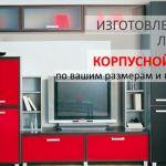 Шкафы-купе, кухни, перегородки, корпусную мебель изготовим