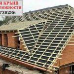 Демонтаж монтаж старых крыш на новую рассмотрим все варианты